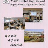 横須賀高等学校 平成31年度入試向けパンフレット