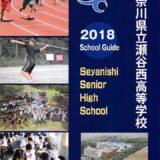 瀬谷西高校 平成31年度入試向けパンフレット