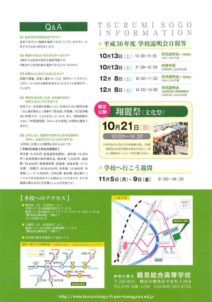 鶴見総合高校 平成31年度入試向けパンフレット 8ページ