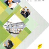 鶴見総合高校 平成31年度入試向けパンフレット