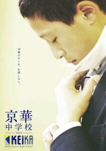 京華中学校 平成31年度入試向けパンフレット