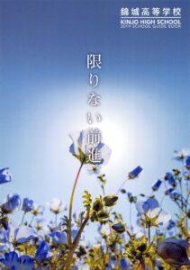 錦城高等学校 平成31年度入試向けパンフレット