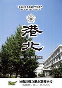 港北高等学校 平成31年度入試向けパンフレット