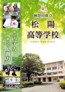 松陽高等学校 平成31年度入試向けパンフレット