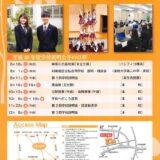ダンスの強豪校 百合丘高校文化祭は9月15日から16日まで