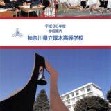厚木高等学校 平成31年度入試向けパンフレット
