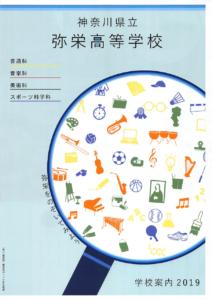 弥栄高等学校 平成31年度入試向けパンフレット