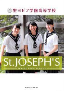 聖ヨゼフ学園高等学校 平成31年度入試向けパンフレット