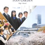 桐蔭学園高等学校 平成31年度入試向けパンフレット
