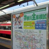 倍率速報2019 神奈川全県模試が1月29日から全体公開か?