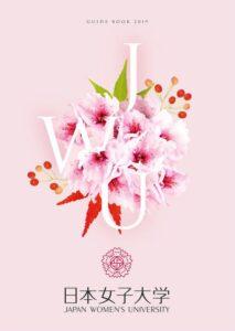日本女子大学 平成31年度入試向けパンフレット