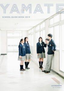 山手学院高等学校 平成31年度入試向けパンフレット