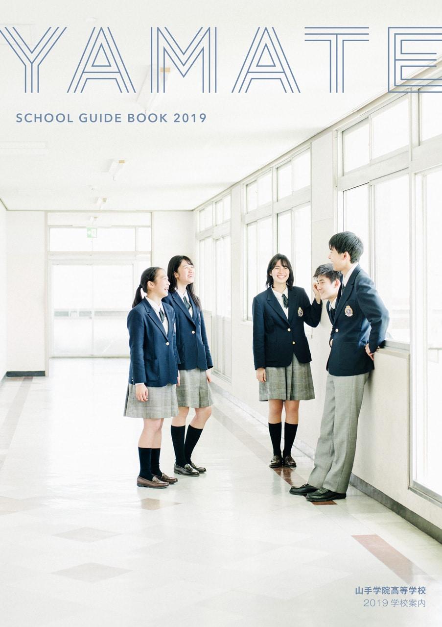 学院 高校 横須賀