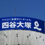 四谷大塚横浜校看板 2016年3月17日撮影