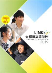 横浜高等学校 平成31年度入試向けパンフレット