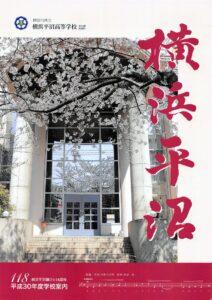 神奈川県立横浜平沼高等学校 平成31年度入試向けパンフレット