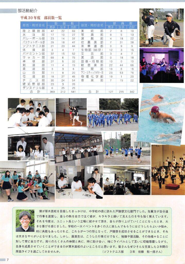 厚木高等学校 平成31年度入試向けパンフレット 7ページ