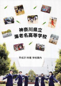海老名高等学校 平成31年度入試向けパンフレット