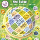神奈川県立神奈川総合高等学校 平成31年度入試向けパンフレット