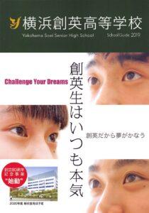 横浜創英高等学校 平成31年度入試向けパンフレット