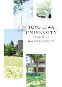 東洋英和女学院大学 平成31年度入試向けパンフレット