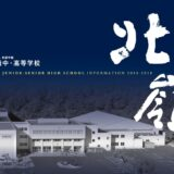 北嶺中学校 平成31年度入試向けパンフレット