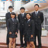 神奈川県立座間総合高等学校 平成31年度入試向けパンフレット