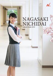 長崎日本大学中学校 平成31年度入試向けパンフレット