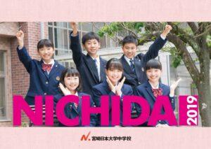 宮崎日本大学中学校 平成31年度入試向けパンフレット