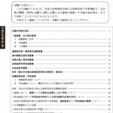 『志願のてびき』PDF がテキストを認識できない形式に?