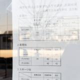 平成 31 年度 神奈川県公立高校入試 学校別最終倍率