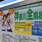 神奈川全県模試の倍率速報 2020 は1月 29 日の 16 時から