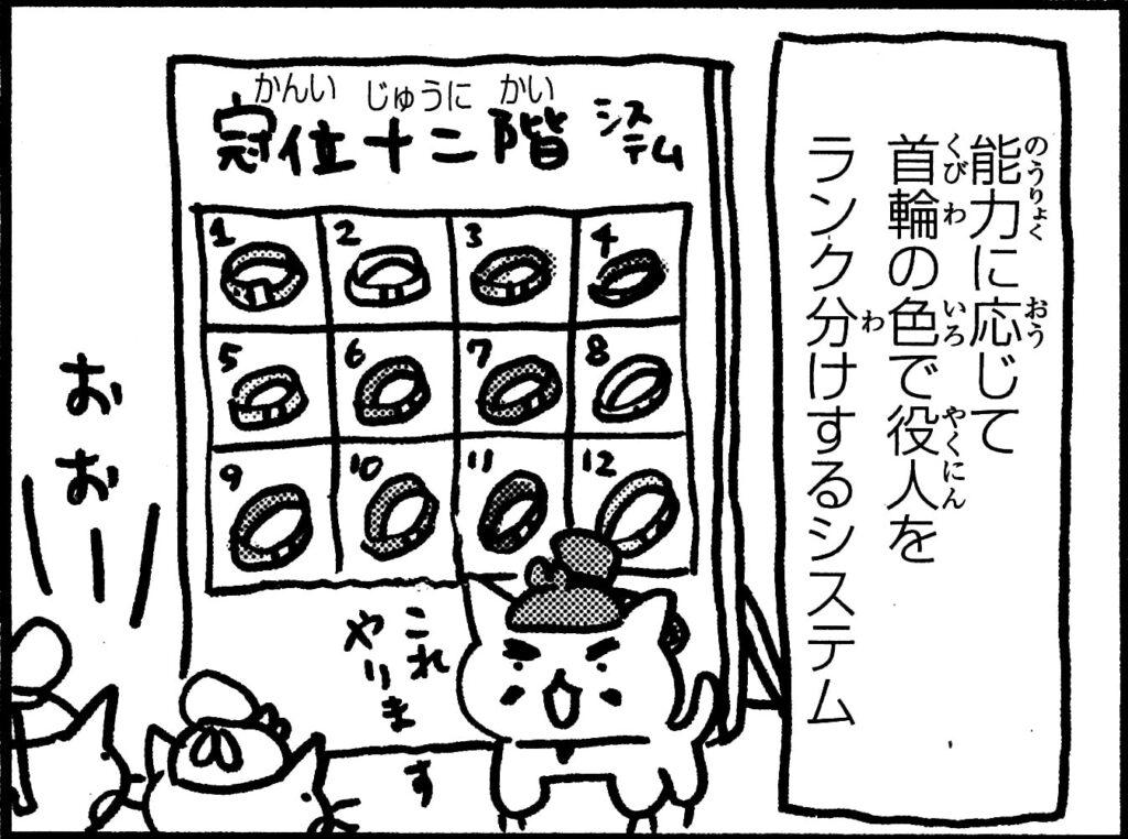 『ねこねこ日本史』第1巻19ページ左列2コマ目