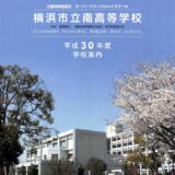 横浜市立南高校から東大法学部推薦入試に1名合格