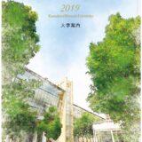 鎌倉女子大学 平成31年度入試向けパンフレット