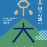 京都大学 2019 年度特色入試合格者出身高校 神奈川県版