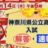 神奈川県公立高校解答速報 2019 J:COM が 18 時から生放送