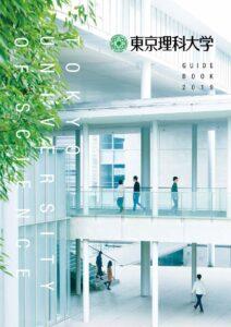 東京理科大学 平成31年度入試向けパンフレット