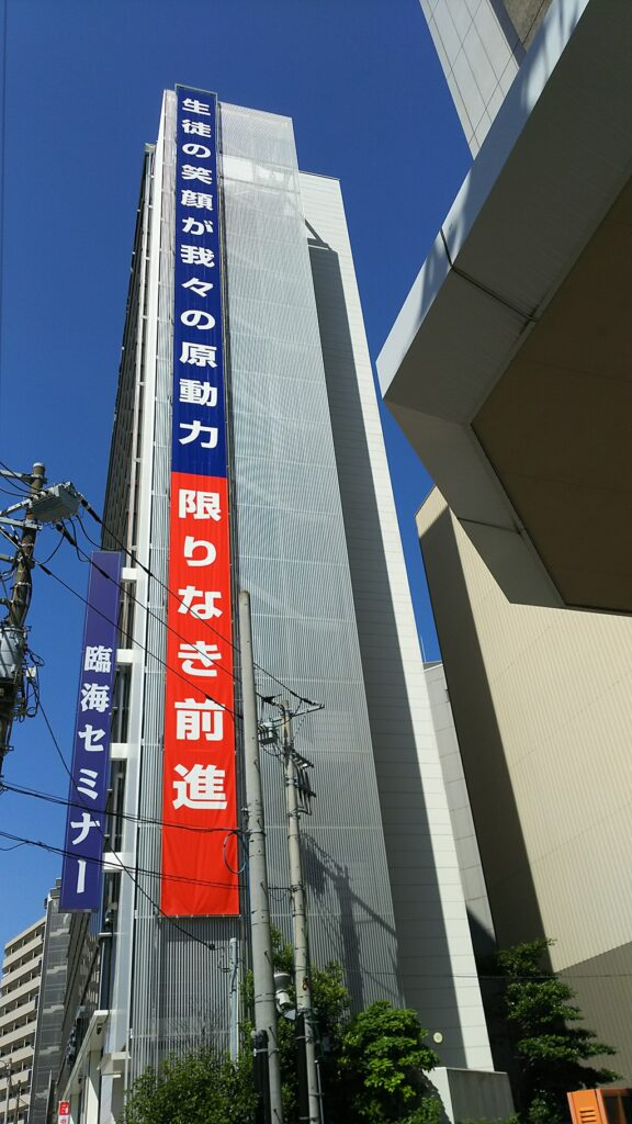 臨海セミナー横浜校 2018 年6月7日