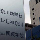 30 日新聞各紙朝刊に県内公立学校の教職員人事異動名簿が掲載