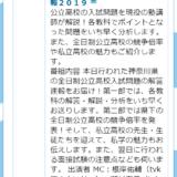 平成 31 年度 神奈川県公立高校入試 tvk 解答速報放送予定