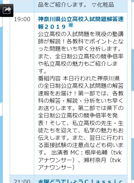 倍率 公立 神奈川 県 高校