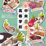 神奈川県立中央農業高等学校 平成31年度入試向けパンフレット