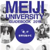 『サンデー毎日』大学合格者高校別ランキング④掲載大学 2019