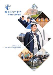 聖セシリア女子中学校 平成31年度入試向け学校案内パンフレット