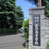 横浜市立金沢高校 校門 2018 年8月撮影