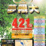 私立中学校合同相談会「夢限大」2019 が 21 日に大崎で開催