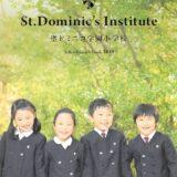 聖ドミニコ学園小学校(世田谷区)が説明会 5月 18 日
