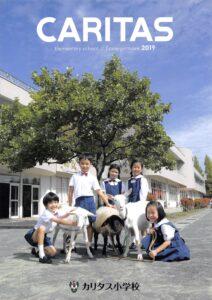 中学 カリタス