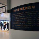 東京駅の浜口雄幸首相襲撃現場はどこ? 中央通路のまんなかに